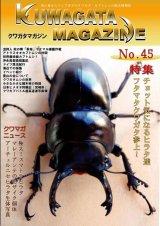 ★クワガタマガジンNo,45★