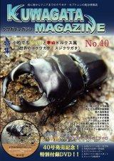 ★クワガタマガジンNo,40/DVD付★