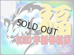 画像1: ★3万円福袋予約:限定5袋★